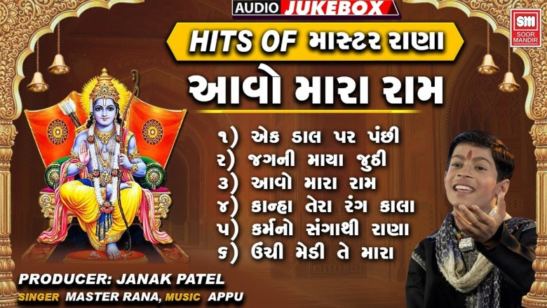 Hits of Master Rana – Aavo Mara Ram – Nonstop Bhajan (Audio Jukebox)