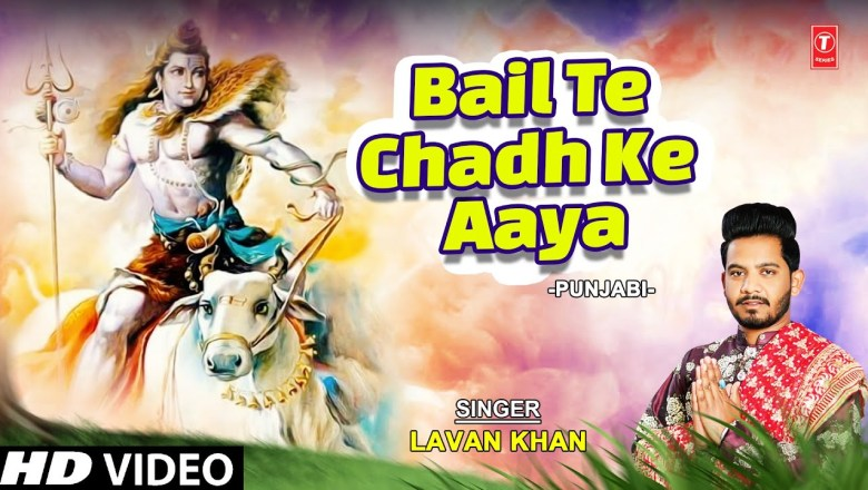 Bail Te Chadh Ke Aaya I Shiv Bhajan I LAVAN KHAN I Full HD Video Song