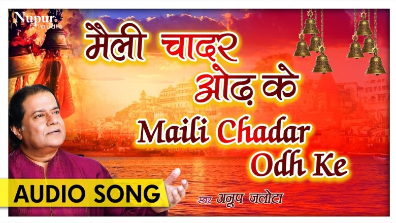 Maili Chadar Odh Ke (मैली चादर ओढ़ के) | Anup Jalota | New Ram Bhajan Hindi 2018 | Nupur Audio