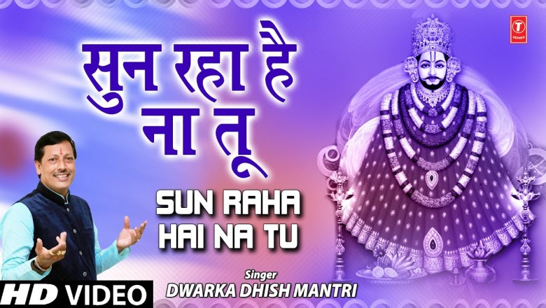 सुन रहा है ना तू Sun Raha Hai Na Tu I Khatu Shyam Bhajan I DWARKA DHISH MANTRI I Full HD Video Song Hindi Bhajan