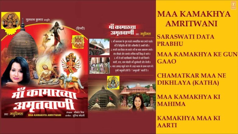 Maa Kamakhya Amritwani, Aarti By Madhusmita Full Audio Songs Juke Box Hindi Bhajan