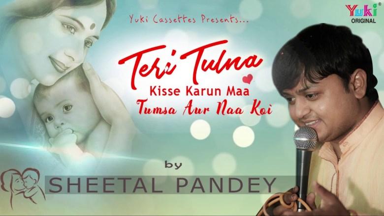 तेरी तुलना किस से करूँ माँ | Dedicated to Every Mother | Sheetal Pandey| Happy Mother's Day