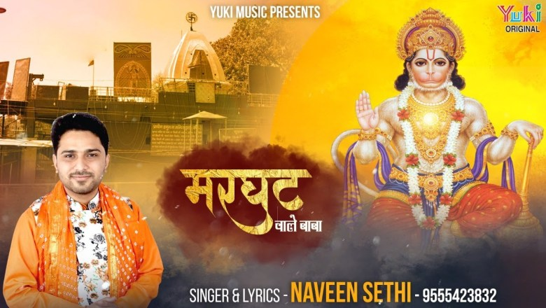 मरघट वाले बाबा | Marghat Wale Baba | Hanuman Ji Latest Bhajan by Naveen Sethi ( Full HD Video)