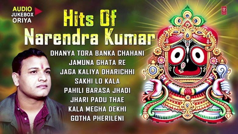 Hits of Narendra Kumar, Oriya Jagannath Bhajans [Full Audio Songs Juke Box] Hindi Bhajan