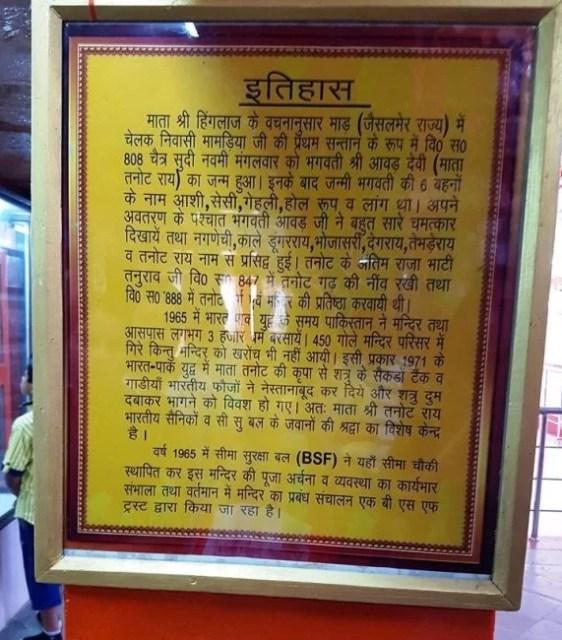 Mateshwari Tanot Rai Mandir