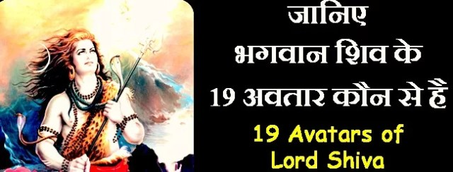 19 avatars of lord shiva  , Baghwan shankar ke avatar