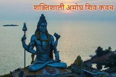 amogh shiv kavach in hindi