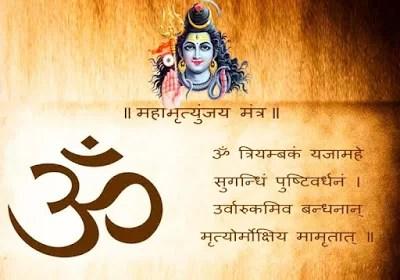 Mahamrityunjay Mantra Jaap