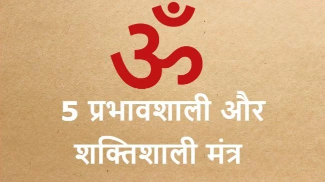 top 5 powerful mantra