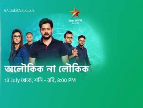 Aloukik Na Loukik is Star Jalsha TV show, Cast, Title Song