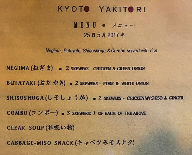 Kyoto Yakitori - Marty's PM