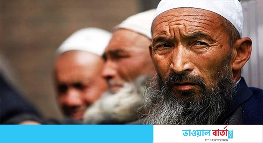 ইসলামকে 'মানসিক রোগ' আকারে দেখছে চীন
