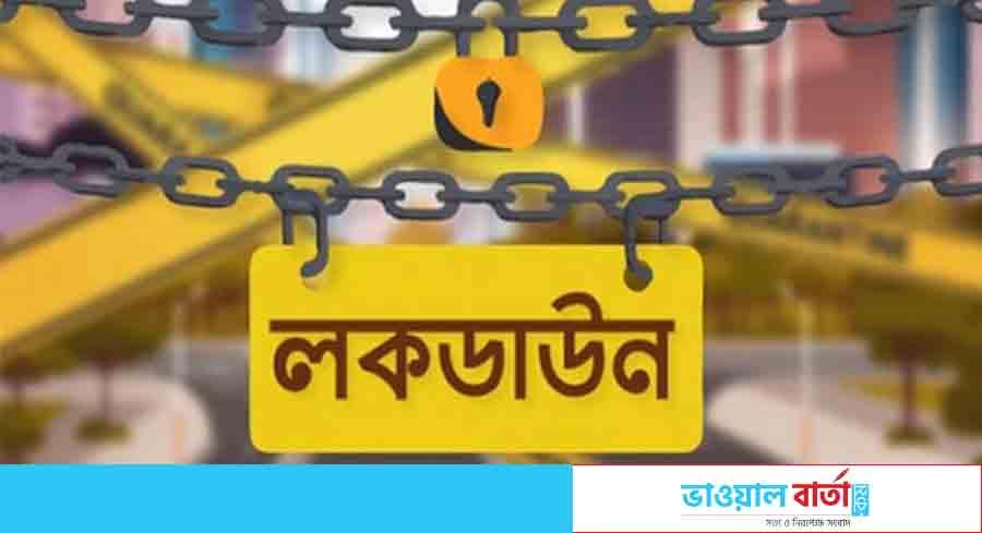 লকডাউন না মানলে কঠোর শাস্তি, প্রজ্ঞাপন বুধবার