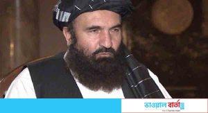 আফগানিস্তানে তুর্কি উপস্থিতিকে 'দখলদারিত্ব' বিবেচনা করা হবে: তালেবান