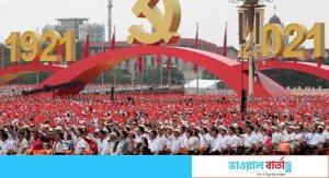 'কমিউনিস্ট পার্টি অব চায়না'-শতবর্ষে পদার্পণ