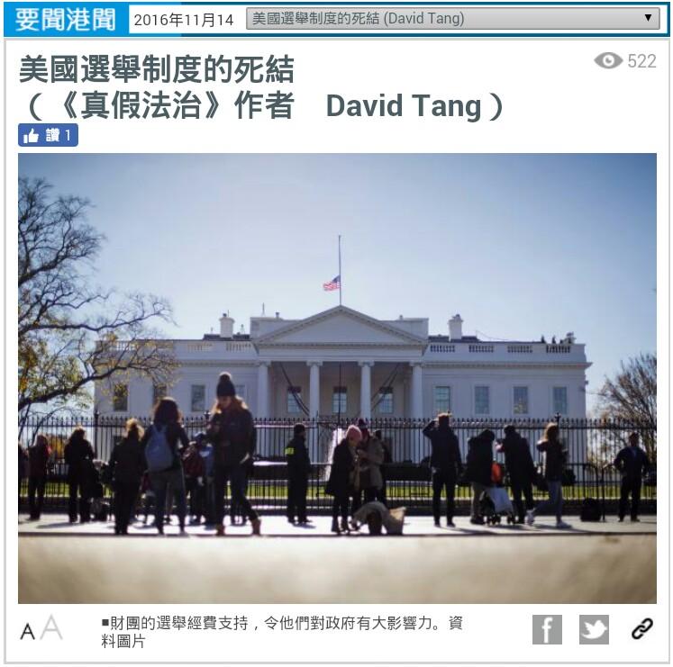美國選舉制度的死結(《真假法治》作者 David Tang) – bhboy007