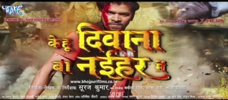 Kehu Deewana Ba Naihar Me Movie Review