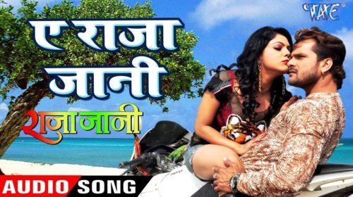 RAJA JANI Bhojpuri Movie Trailer- Khesari Lal