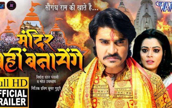 Mandir Wahi Banayenge Bhojpuri movie Trailer