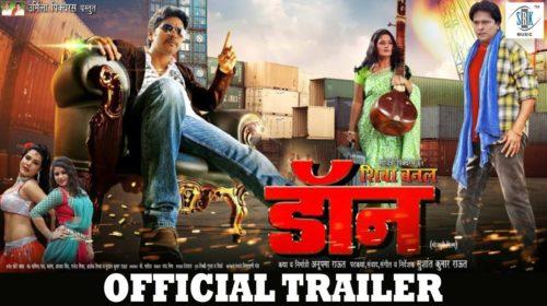 Shiva Banal DON  Trailer