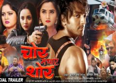 CHOR MACHAYE SHOR Movie Trailer