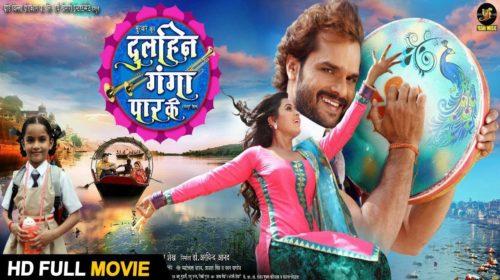 Bhojpuri Comedy film Dulhin Ganga Paar Ke