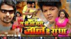 Tu-Hi-To-Meri-Jaan-Hai-Radha-Viraj-Bhatt-Anjana-Singh-Rishabh-Kashyap-Bhojpuri-Action-Movie