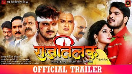 बिहार की राजनीती में भोजपुरी फिल्म राजतिलक लायेगा नया मोड़