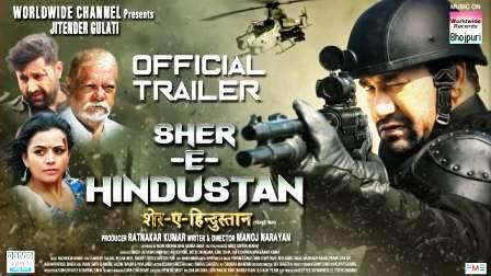 Bhojpuri film SHER E HINDUSTAN will release on this Holi