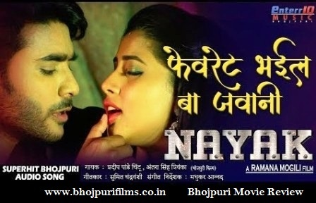 Bhojpuri action movie Nayak trailer with all Songs