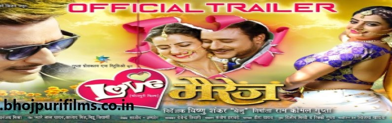 LOVE MARRIAGE Trailer