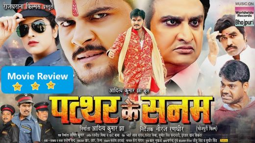 PATTHAR KE SANAM Movie Review and Rating (Bhojpuri)