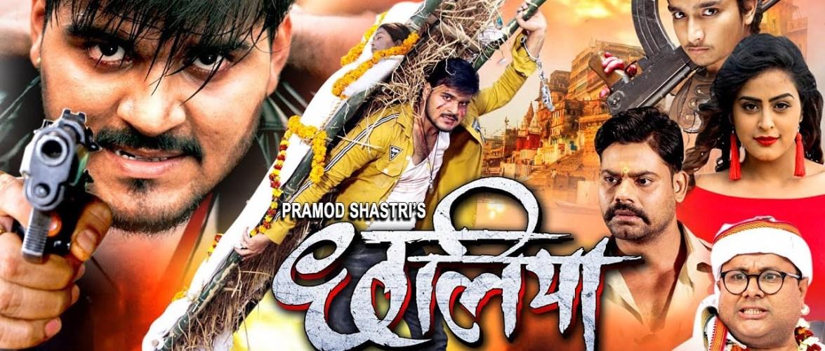 CHHALIYA Movie Trailer