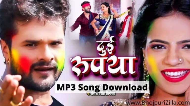 Dui Rupaiyan Ho Mp3 Song Download Khesari Lal Yadav New Holi Song