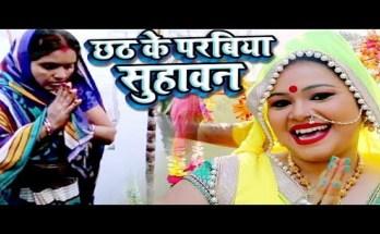 Chhath Ke Parabiya Suhawan Song