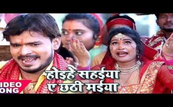 Hoihe Sahaiya Ae Chhathi Maiya Song