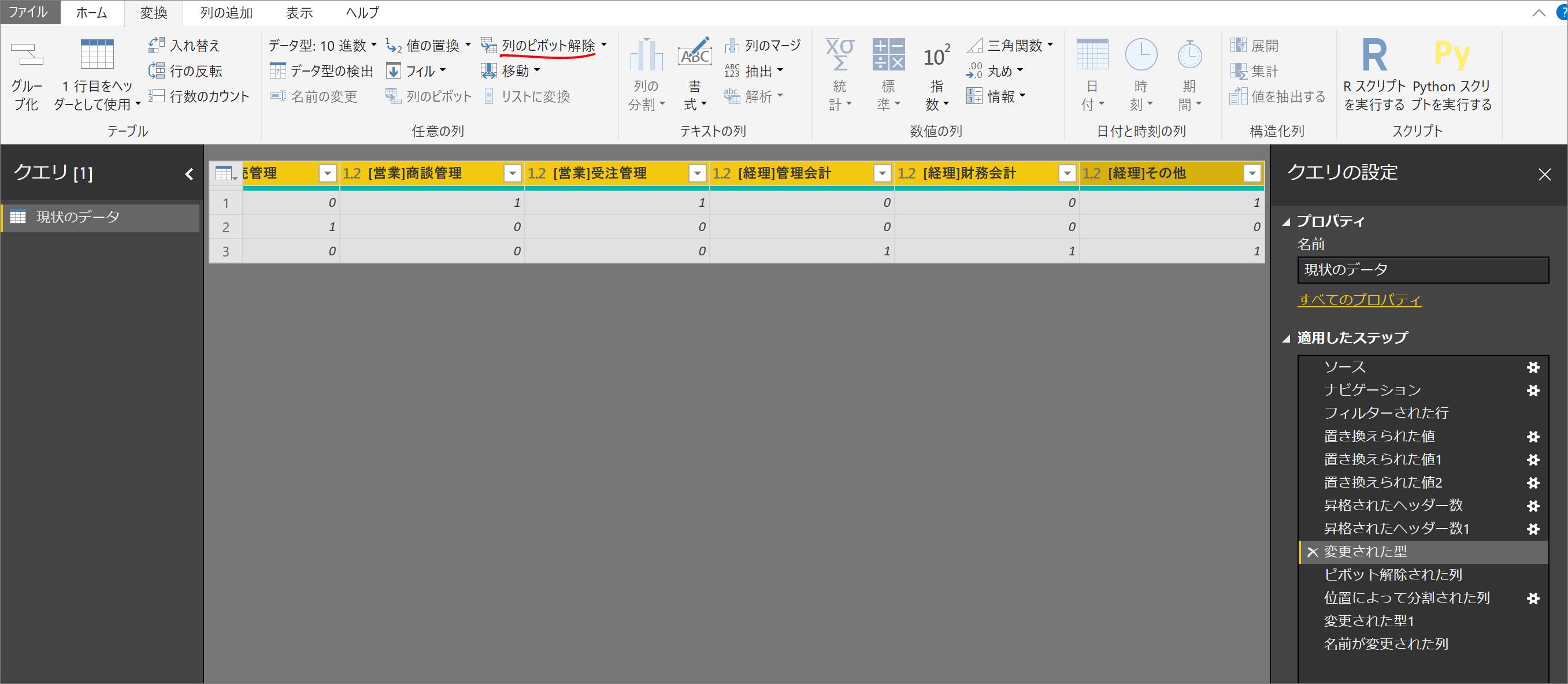 受講者からの質問コンテンツ:Excelのシステム管理台帳のデータをPower BIに取り込んで集計したい(データの横持ちを縦持ちに変換する)