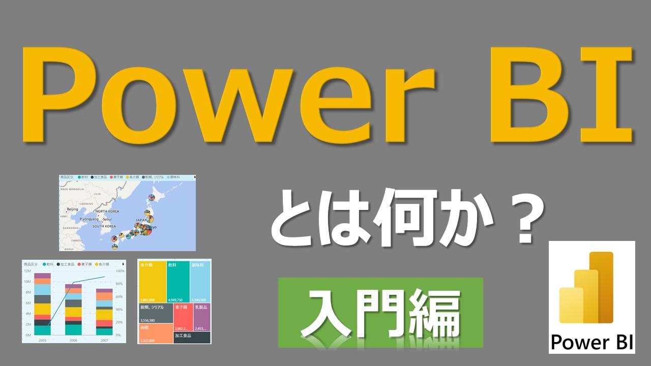 YouTubeに新しい動画をアップしました!【入門編】たった9分で理解できるPower BIの概要