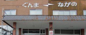 長野と群馬の県境の渋峠ホテル画像