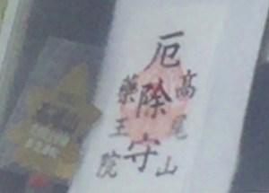 高尾山 初詣画像
