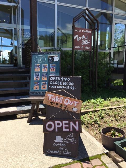 車山高原 リフト カフェのピザ画像