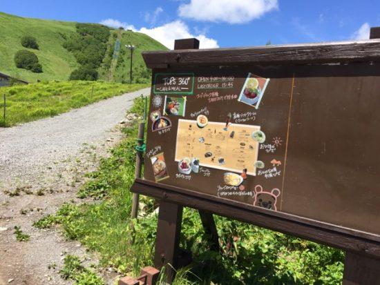 車山高原スキー場カフェ写真画像