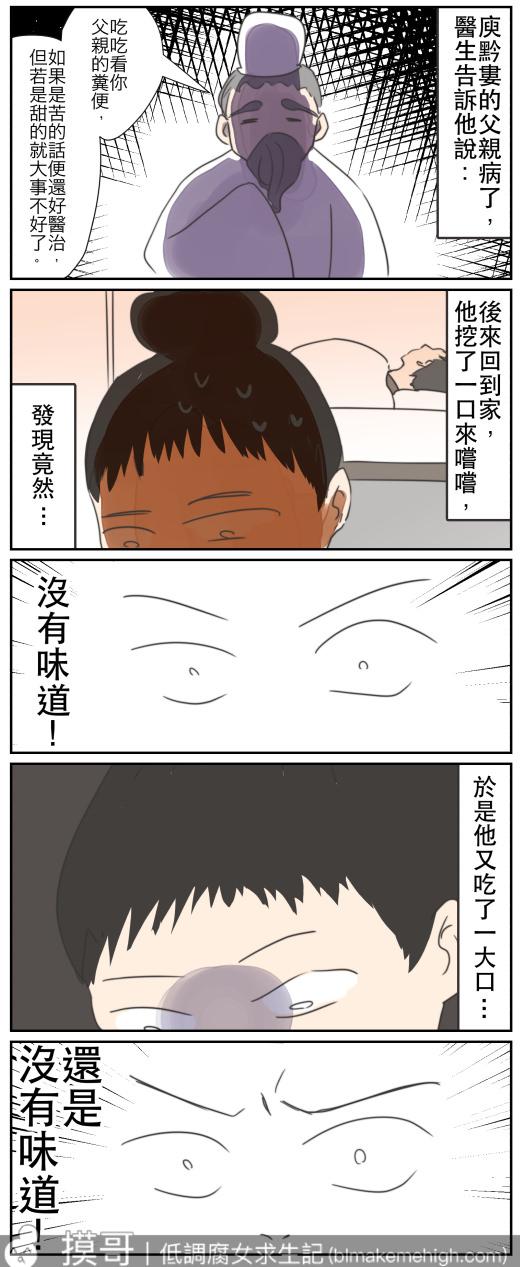 24孝阿腐版_021