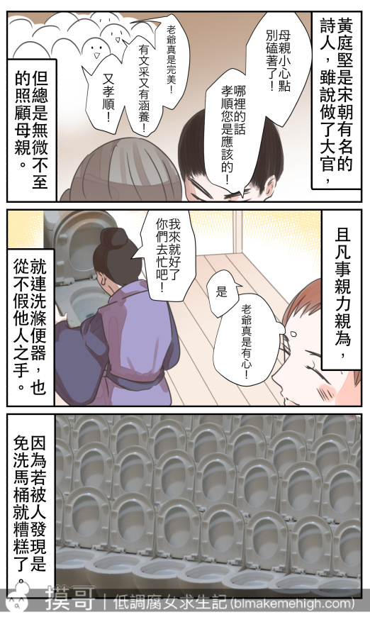 24孝阿腐版_015