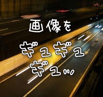 夜の高速道路、車のライトの線l、高速化のイメージ画像