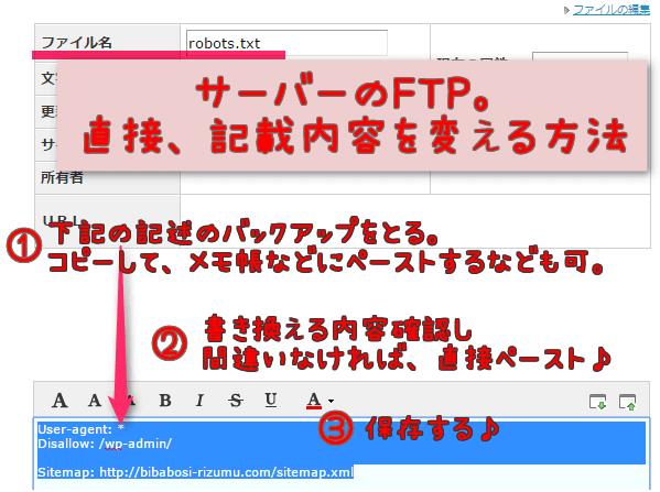 サーバーのFTPに直接記載内容を書き換える方法