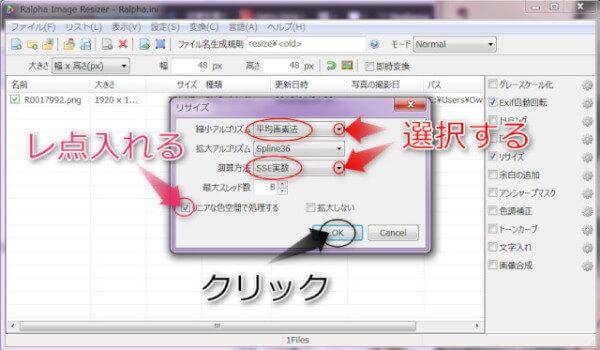キレイにファビコンを作る為の設定を説明画像