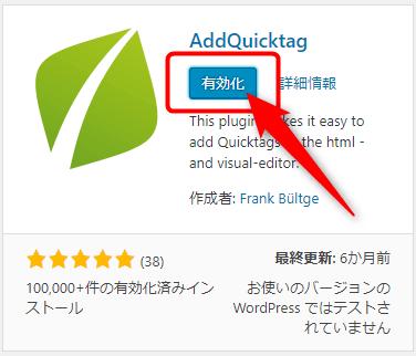 AddQuicktagを有効化
