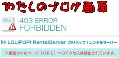 私のブログ画面:403ErrorForbiddenページの表示に