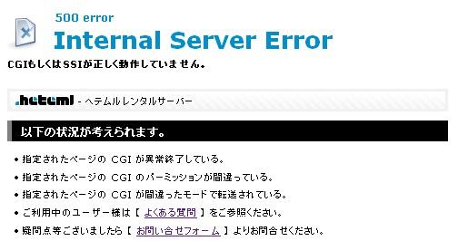 ヘテムルの500 error Internal Server Error